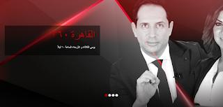 تردد قناة القاهرة والناس - Al Kahera Wal Nas TV frequency