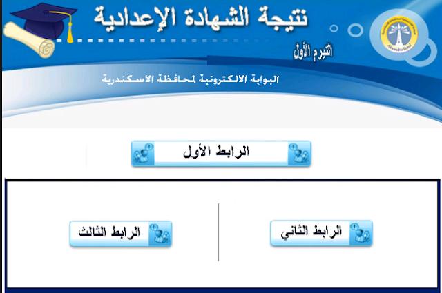 نتيجة الشهادة الأعدادية محافظة الأسكندرية 2019 الترم الأول برقم الجلوس