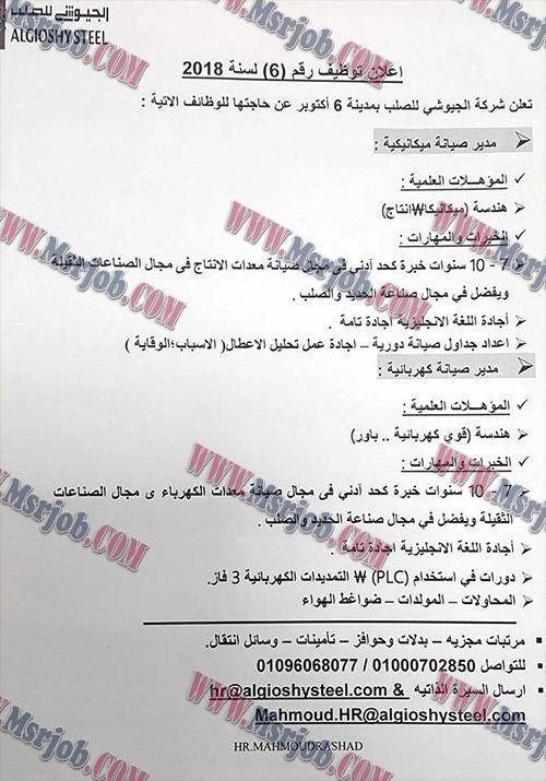 اعلان وظائف شركة الجيوشى للصلب بمدينة 6 اكتوبر تطلب جميع المؤهلات للتعيين 2018