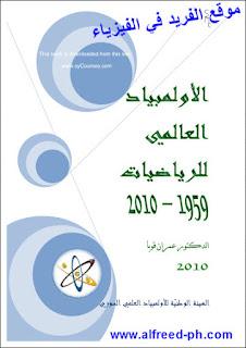تحميل كتاب الأولمبياد العالمي للرياضيات pdf د. عمران قوبا