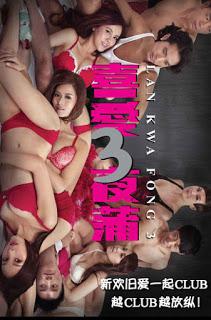 Lan Kwai Fong 3 (2014) หลานไกวฟง คืนนั้นรักฝังใจ ภาค 3