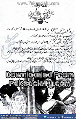 Khwab sheeshay ka by Iffat Sehar Tahir Episode 1 Online Reading