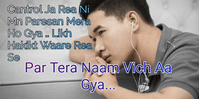 Love Status in Punjabi felling is very romantic Show Quotes created By Funtop Peoples Attitude Love sms Previous Post and next Mood fresh shayari