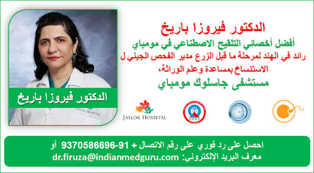 الدكتور فيروزا باريخ أخصائي إيف في مومباي