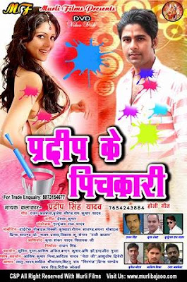 Pradeep Ke Pichkari - Bhojpuri holi  album