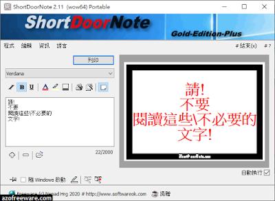 簡易型文字公告製作軟體