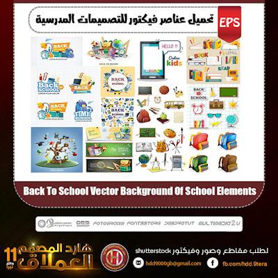 تحميل عناصر فيكتور للتصميمات المدرسية | Back To School Vector Background Of School Elements