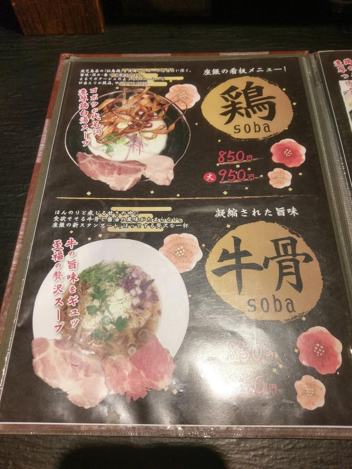 メニュー1(鶏soba 座銀 住之江店)
