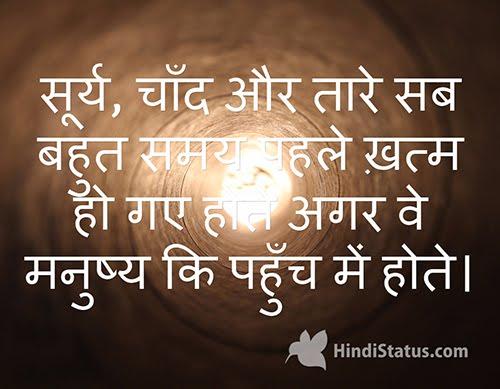 Sun Moon - HindiStatus