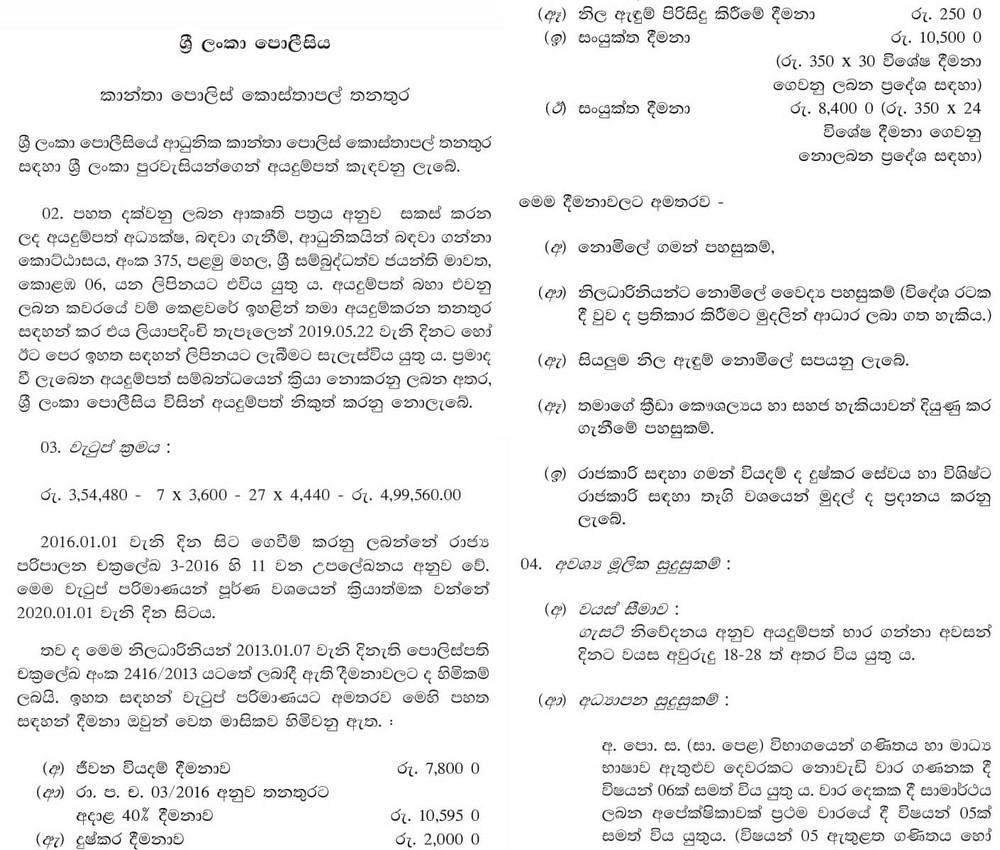 Women Police Constable (WPC) Vacancies