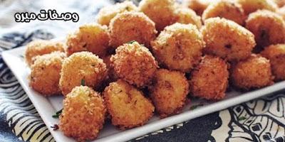 كرات البطاطس المقلية على الطريقة الإيطالية