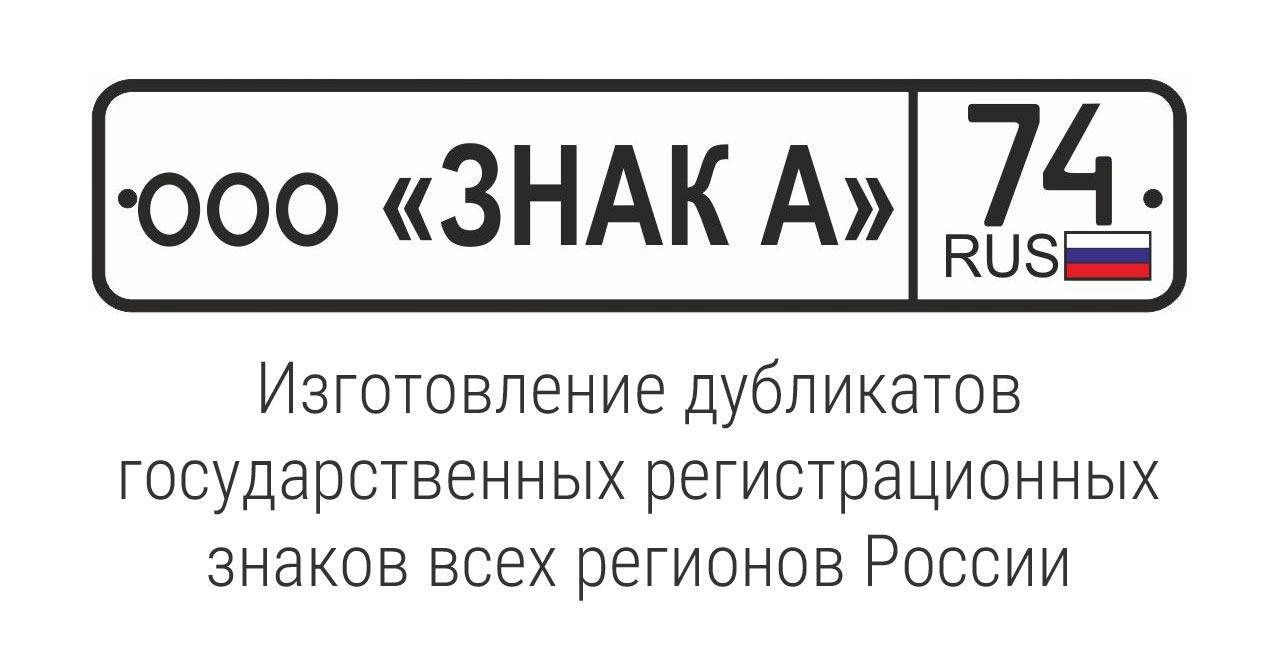 ООО «ЗнакА», г. Челябинск