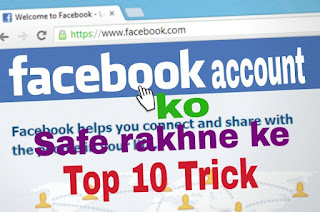 Top 10 10 Best Tricks To Make Your Facebook Account Secure From Hackers, hackers se facebook accountk ko kaise bachaye