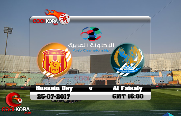 مشاهدة مباراة الفيصلي ونصر حسين داي اليوم 25-7-2017 في البطولة العربية للأندية