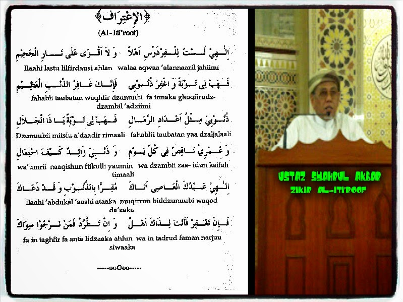 http://arrawa-kuliahnusantara.blogspot.com/2014/09/zikir-al-itiroof.html