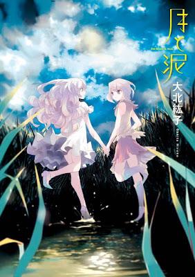[Manga] 月と泥 [Tsuki to Doro] Raw Download