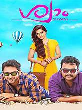 Watch Shyam (2016) DVDRip Malayalam Full Movie Watch Online Free Download