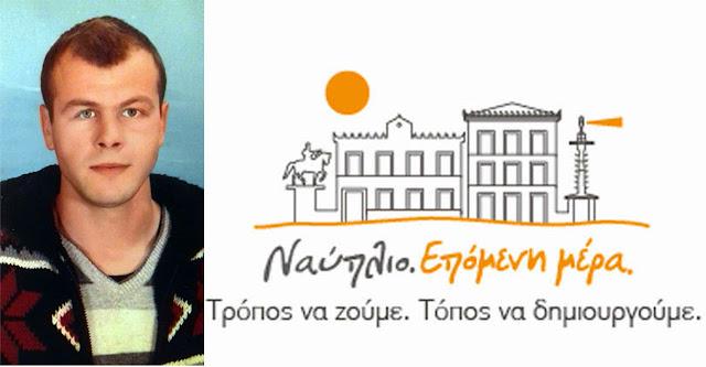 Υποψήφιος με τον Δημήτη Κωστούρο και ο Μιλτιάδης Αργυρόπουλος