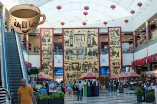 السوق الصيني في دبي (التنين) قسم الاثاث والالكترونيات واوقات الدوام 2018-2019, يتناول هذا المقال من موقع جبنا التايهة معلومات عن السوق الصيني في دبي (التنين), وموقع السوق الصيني في دبي, السوق الصيني في دبي اوقات الدوام,خريطة السوق الصيني في دبي,اقسام سوق التنين في دبي وأقسام السوق الصيني في دبي مثل قسم الالكترونيات وقسم الاثاث وأهم محلات السوق الصيني في دبي بالإضافة إلى السوق الصيني في دبي أوقات الدوام,اسعار السوق الصيني في دبي,اقسام السوق الصيني في دبي,السوق الصيني في دبي قسم الملابس,قسم المفروشات والمنسوجات في دراجون مارت,قسم مستحضرات التجميل,قسم الطعام والتوابل والعطور,قسم أجهزة الصناعة ومواد البناء