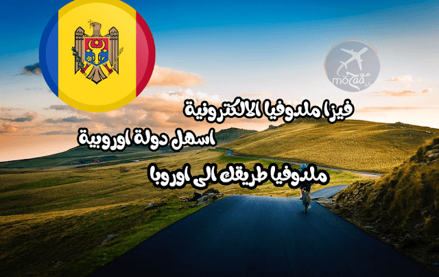 تأشيرة مولدوفا الالكترونية في دقائق – اسهل دولة اوروبية