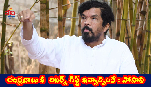Posani Krishna Murai Shocking Comments on Chandrababu