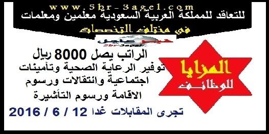 فورا للسعودية معلمين ومعلمات براتب يصل 8000 ريال والمقابلات الاحد 12 / 6 / 2016