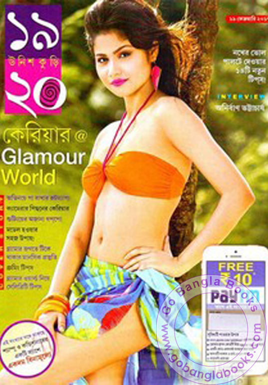 Book Category: Entertainment Magazine Book Format: PDF File - Portable Document Format - PDF File Published From: Kolkata, India Book Language: Bengali
