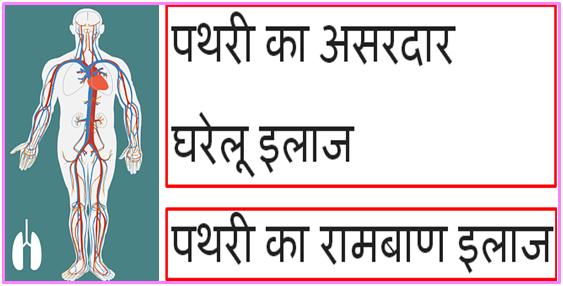 Pathri ka Ramban Upchaar