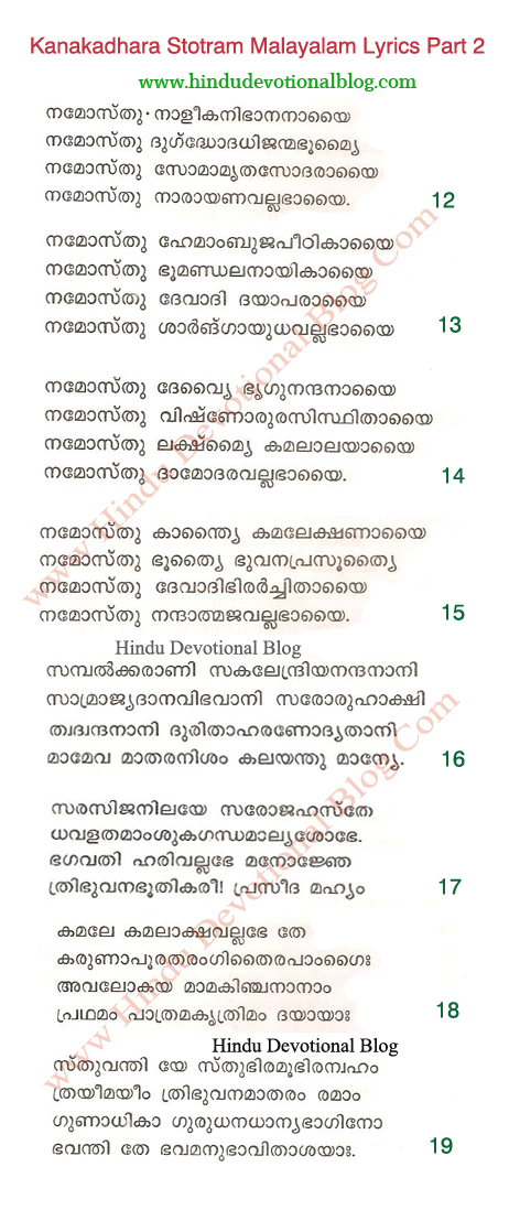 Kanakadhara Stotram Malayalam Lyrics | Hindu Devotional Blog