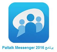 تحميل برنامج بالتوك ماسنجر الجديد مجانا Paltalk Messenger 2016 Free