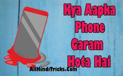 mobile heat kaise hota hai, aur iske upay