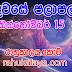 රාහු කාලය | ලග්න පලාපල 2020 | Rahu Kalaya 2020 |2020-10-15