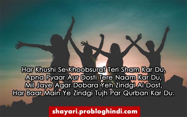 दोस्ती शायरी - 101+ Best Friendship Shayari in Hindi 2019