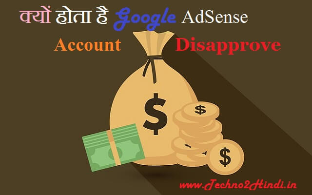 Disapprove Google AdSense For Blog or Website in hindi
