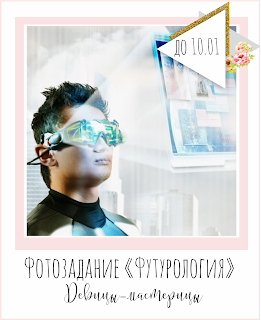 Фотозадание № 12 Футурология