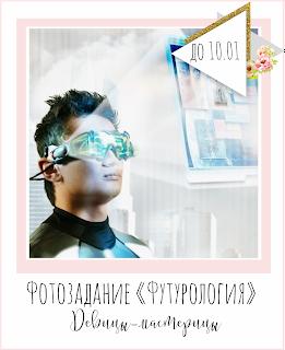 Фотозадание № 12 Футурология