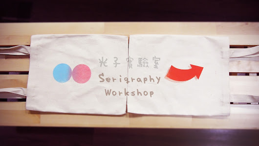【絹印工作坊 Serigraphy Workshop】8/15(一) 晚上7:00