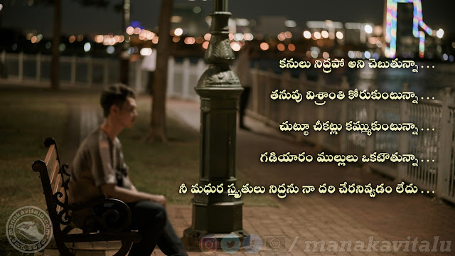 Love Hurt Quotes for Him in Telugu images download