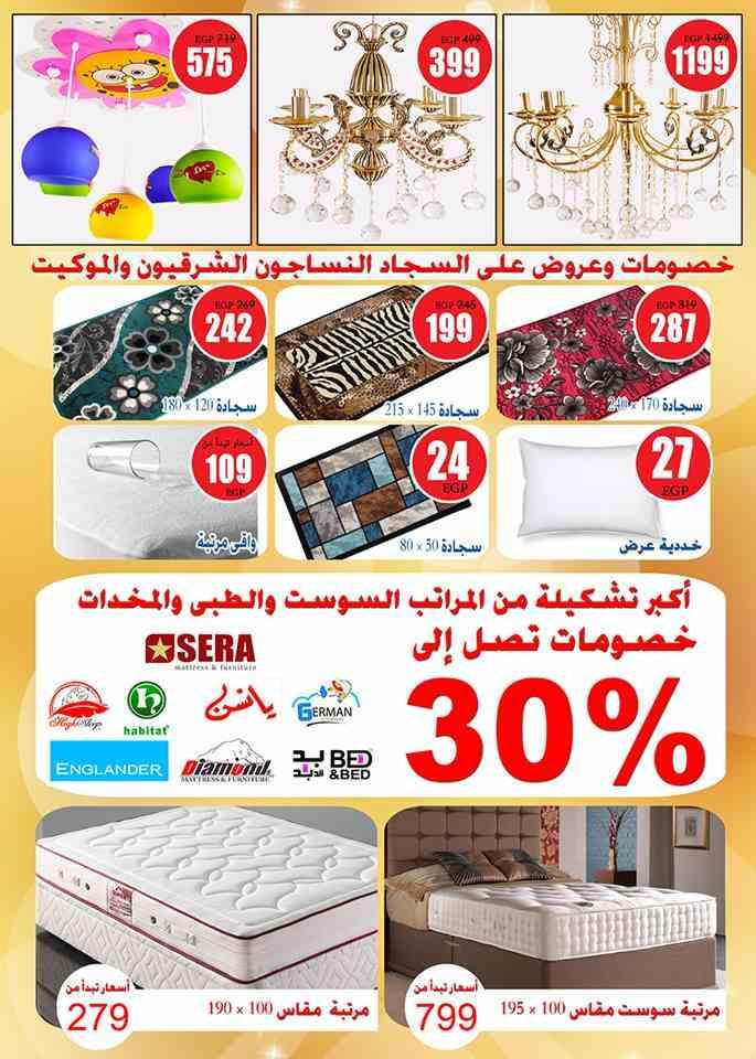 عروض اسواق المرشدى عيد الام من 15 حتى 25 مارس 2018