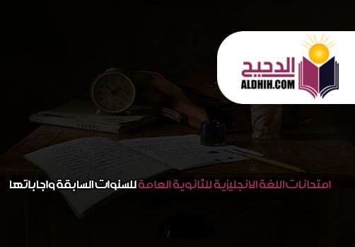 امتحانات اللغة الانجليزية للثانوية العامة للسنوات السابقة واجاباتها