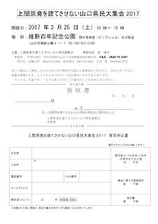 上関原発を建てさせない山口県民大集会2017賛同呼びかけ(うら面)