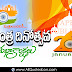 25+ 2019 Beautiful Happy Republic Day Quotes in Telugu HD Images Top Republic Day Wishes Pictures Online Whatsapp Messages Republic Day Greetings Telugu Quotes Images