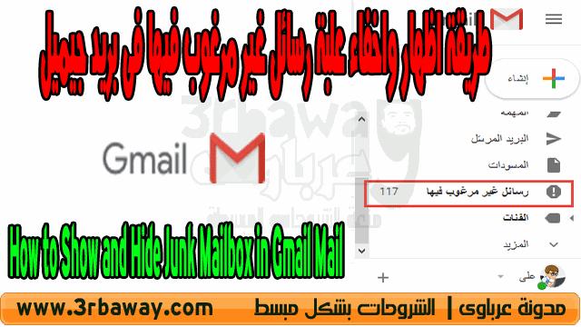 طريقة اظهار واخفاء علبة رسائل غير مرغوب فيها فى بريد جيميل How to Show and Hide Junk Mailbox in Gmail Mail