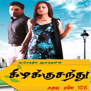 Watch Kizhakku Chandu Kadhavu En 108 2016 Tamil Movie Trailer Youtube HD Watch Online Free Download