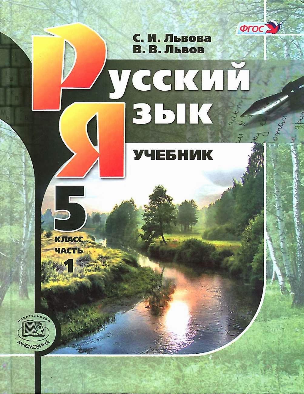гдз по русскому 5 класса львова