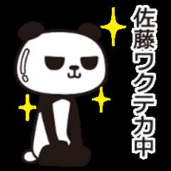 The Satou panda