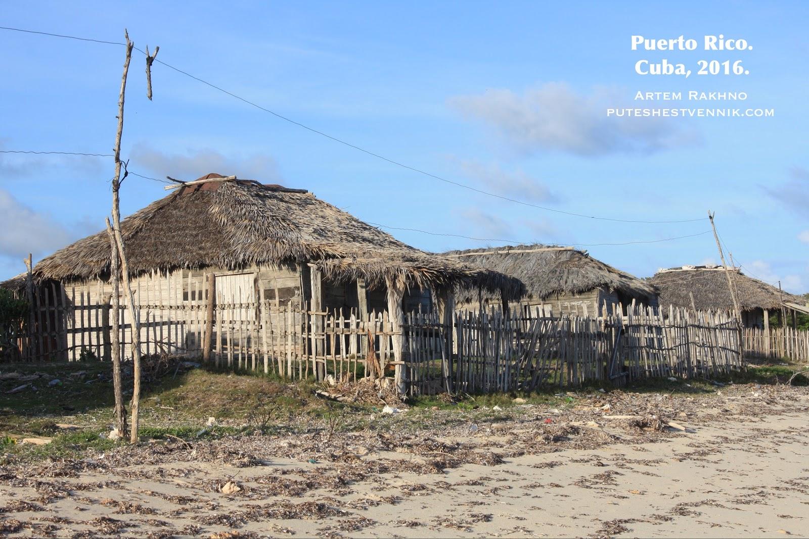 Кубинские дома с крышами из пальмовых листьев