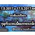 11.5.2017 မွ 17.5.2017 အထိ တစ္ပတ္စာ ၇ရက္သားသမီးေဟာစာတမ္း