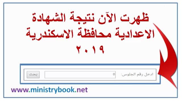نتيجة الشهادة الاعدادية محافظة الاسكندرية 2019