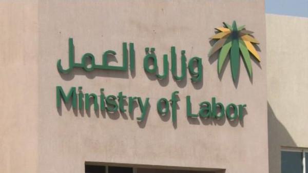 الاستعلام عن اسم الكفيل برقم الاقامة رابط موقع مكتب وزارة العمل السعودية